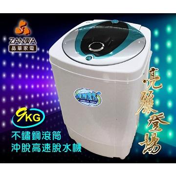 ZANWA晶華 9公斤高速脫水機