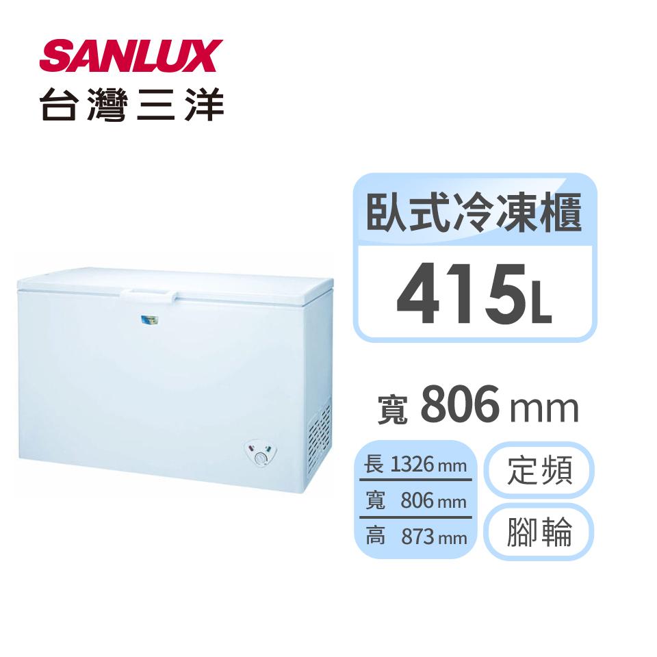 台灣三洋SANLUX 415公升 臥式冷凍櫃