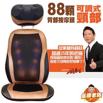 健康老施 TV狂銷88顆按摩頭開背推拿椅墊 HY-636