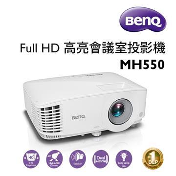 BenQ MH550 高解析商用投影機