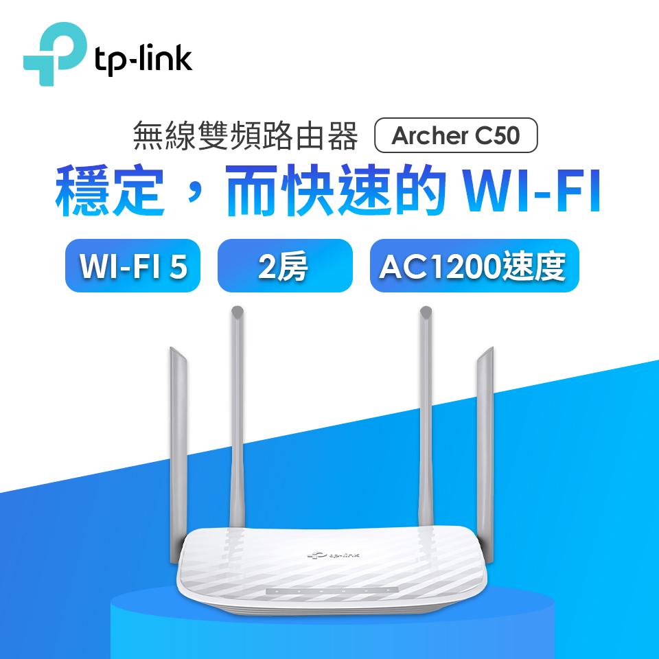 TP-Link Archer C50 3.0 AC1200 無線路由器