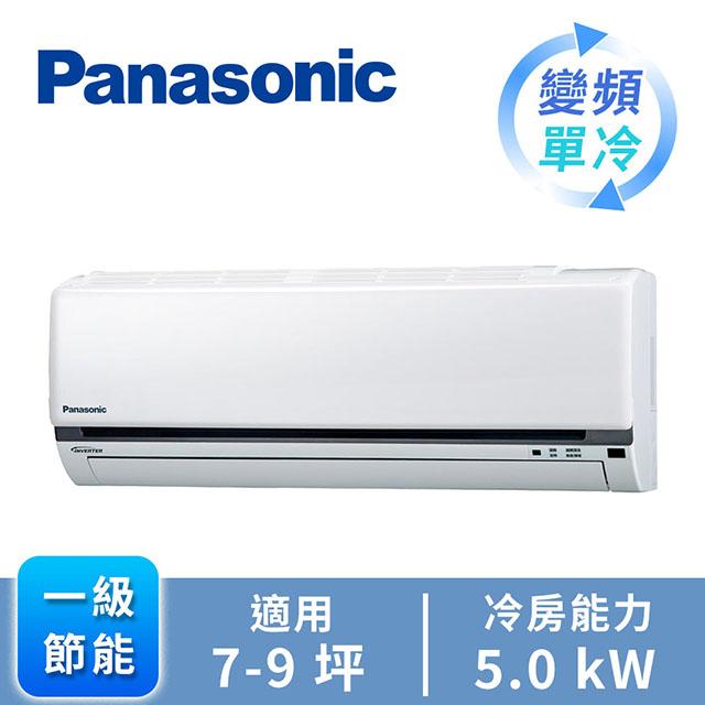 Panasonic 1對1變頻單冷空調 CU-K50BCA2