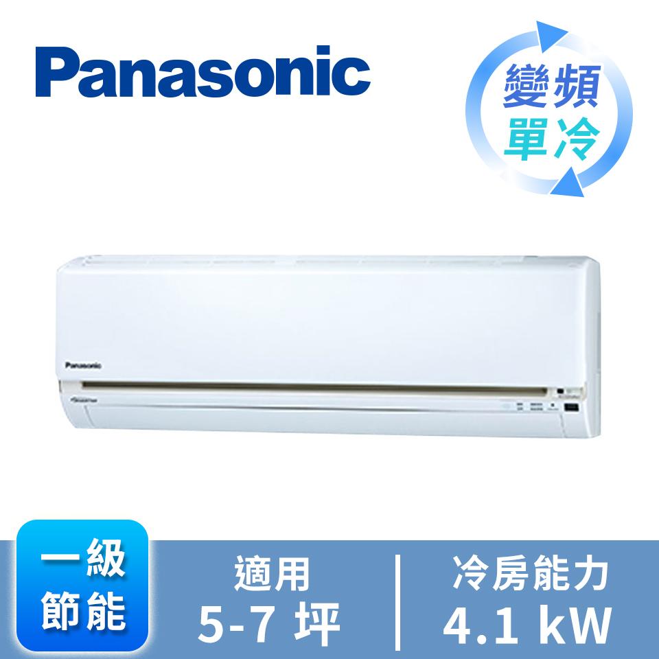 國際牌Panasonic ECONAVI+nanoe 1對1變頻單冷空調