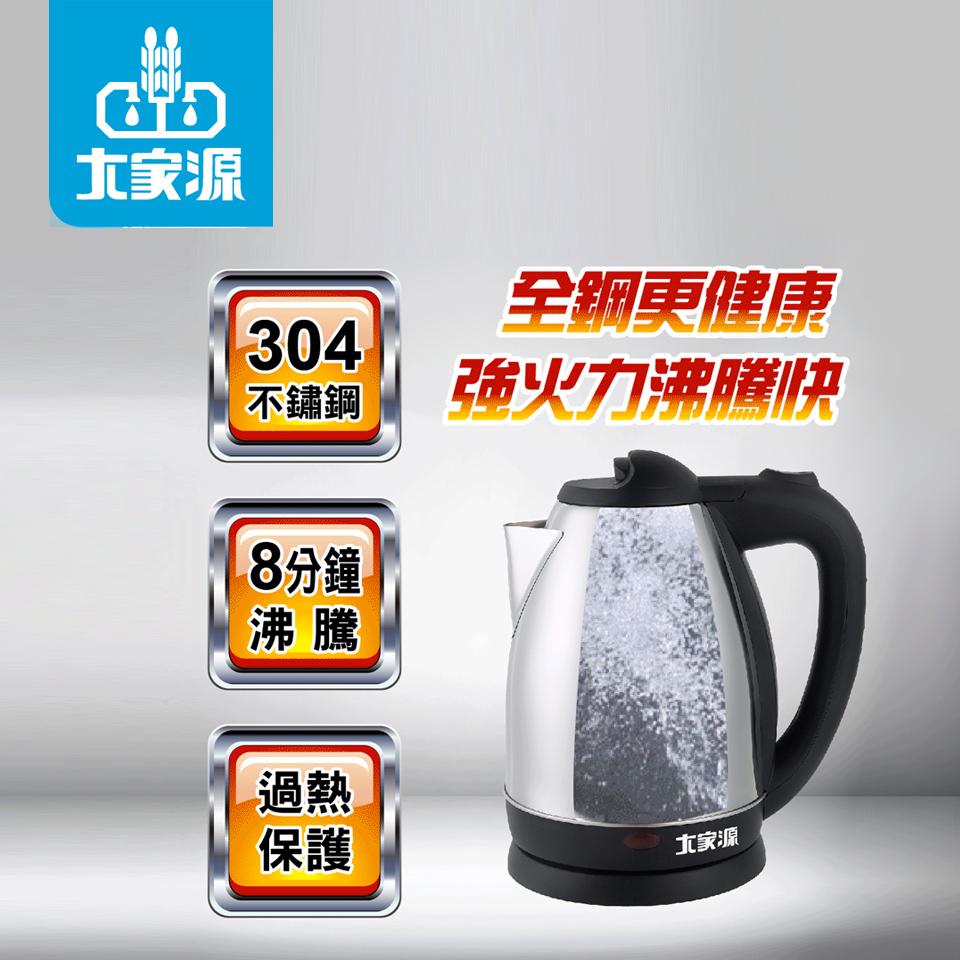 大家源1.8L不鏽鋼快煮壺