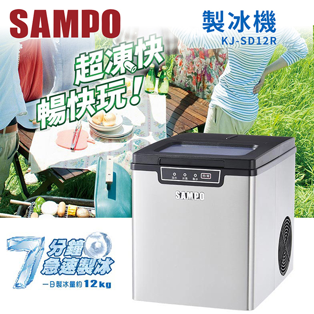 (展示品)聲寶SAMPO 製冰機 KJ-SD12R