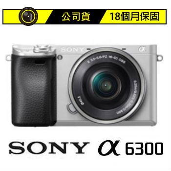 【福利品】SONY α6300可交換式鏡頭相機KIT-銀