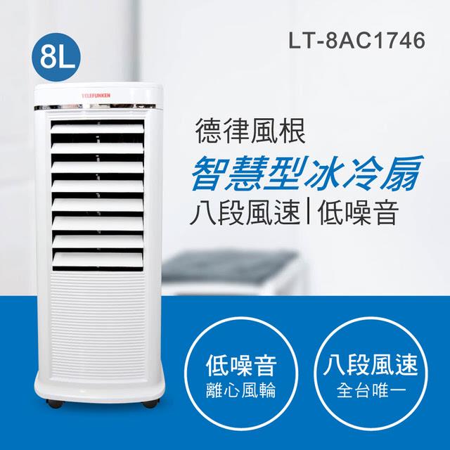 TELEFUNKEN 8L 8速智慧型冰冷扇