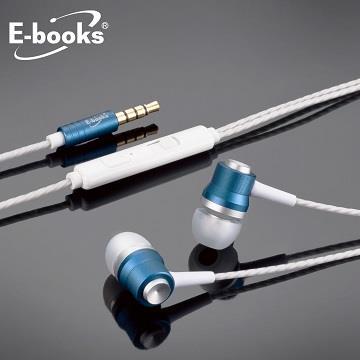 E-books S86聆樂鋁製音控入耳式耳機
