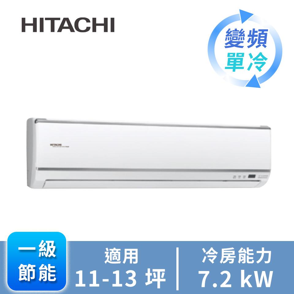 日立HITACHI 旗艦型1對1變頻單冷空調 RAS-71QK1