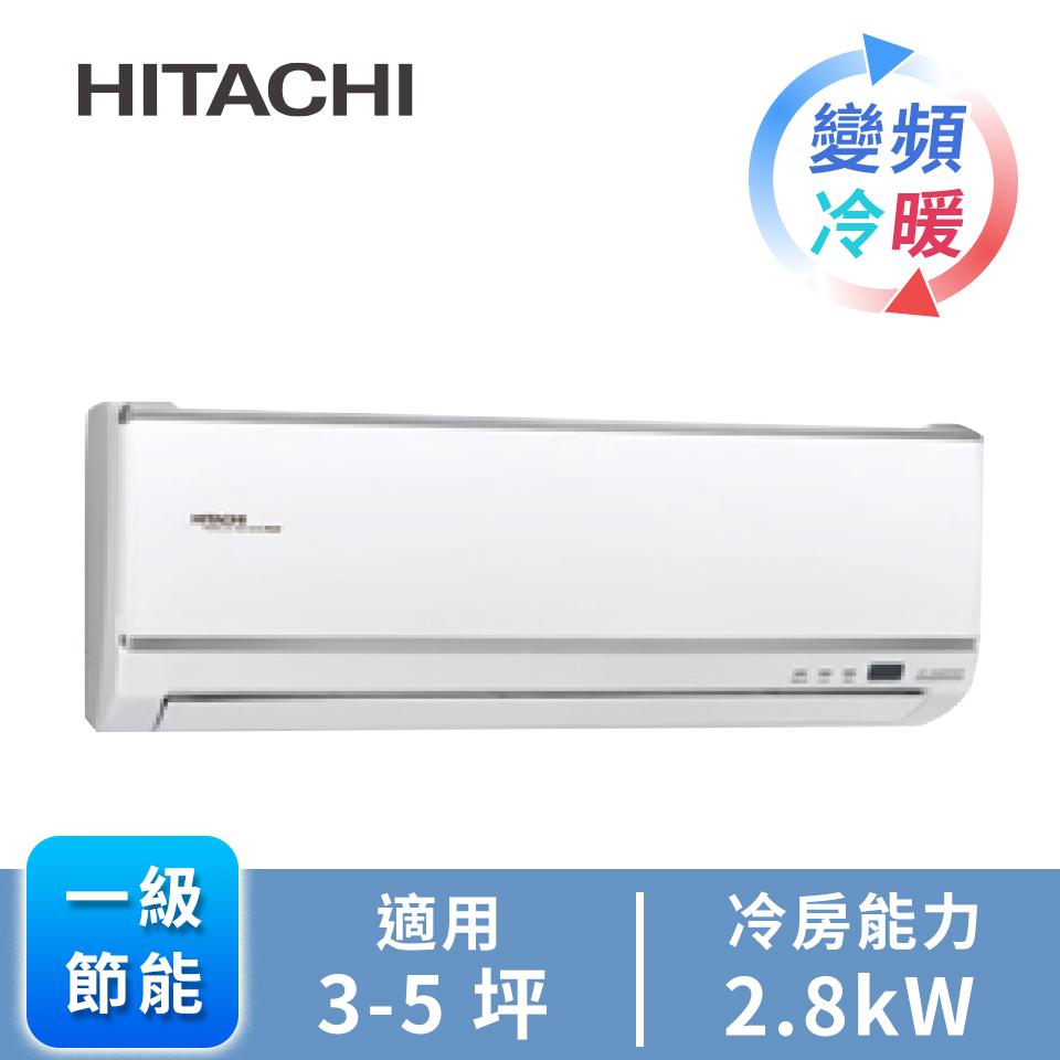 日立旗艦型1對1變頻冷暖空調RAS-28HK1