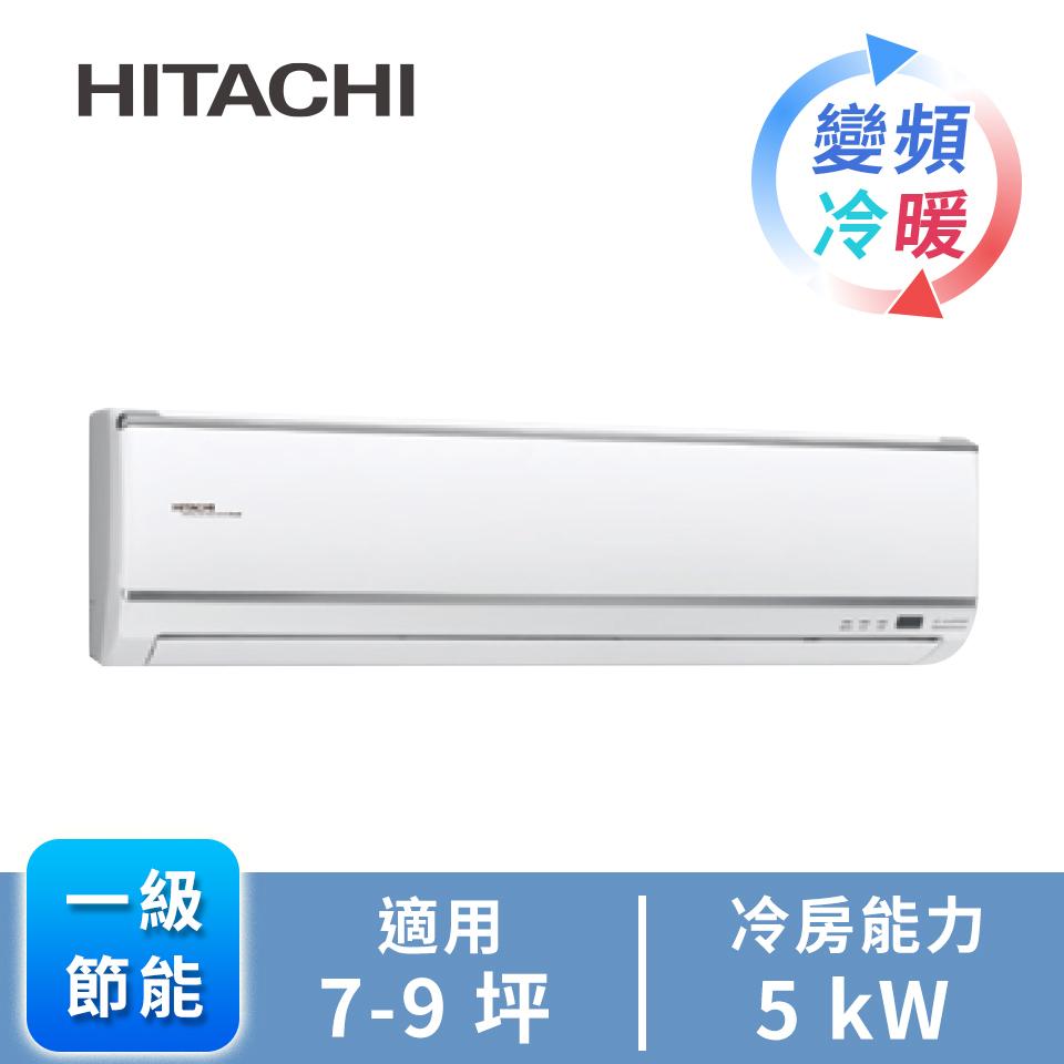 日立HITACHI 旗艦型 1對1變頻冷暖空調 RAS-50HK1