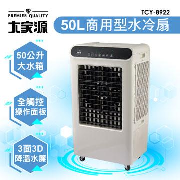 大家源 50L商用型水冷扇