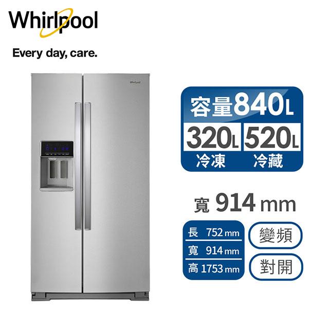 惠而浦 840公升創易對開門冰箱