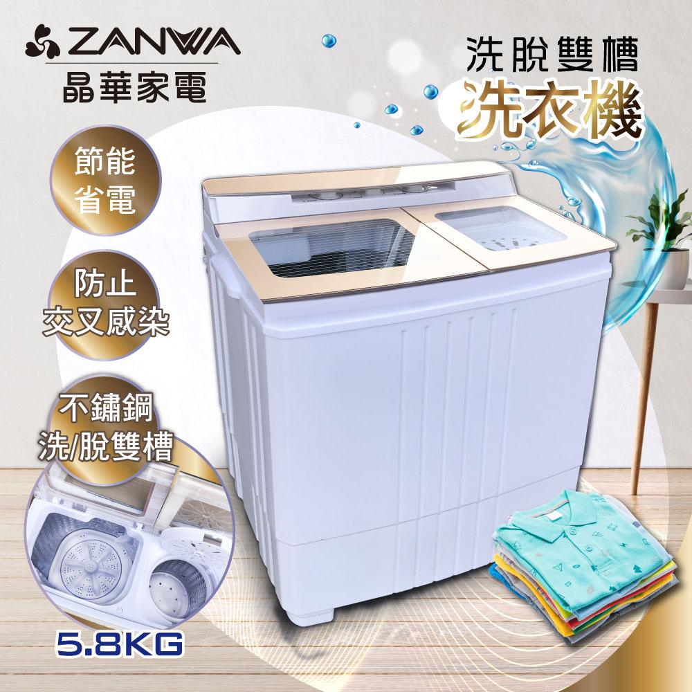 ZANWA晶華 不銹鋼洗脫雙槽洗衣機
