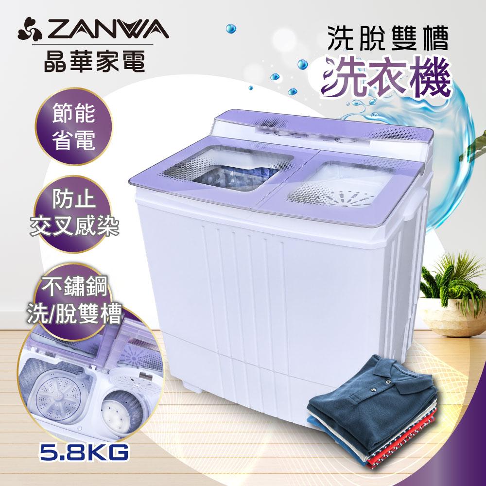 晶華ZANWA 不銹鋼洗脫雙槽洗衣機