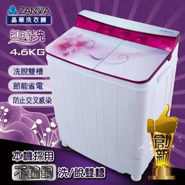 ZANWA晶華 不銹鋼洗脫雙槽洗衣機 ZW-420T(花漾紅)