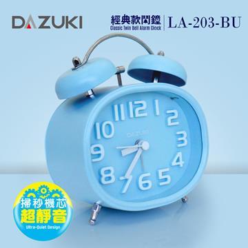 DAZUKI 經典款鬧鐘-藍