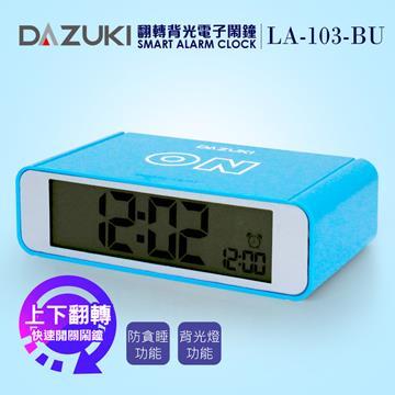DAZUKI 翻轉背光電子鬧鐘 藍 LA-103-BU