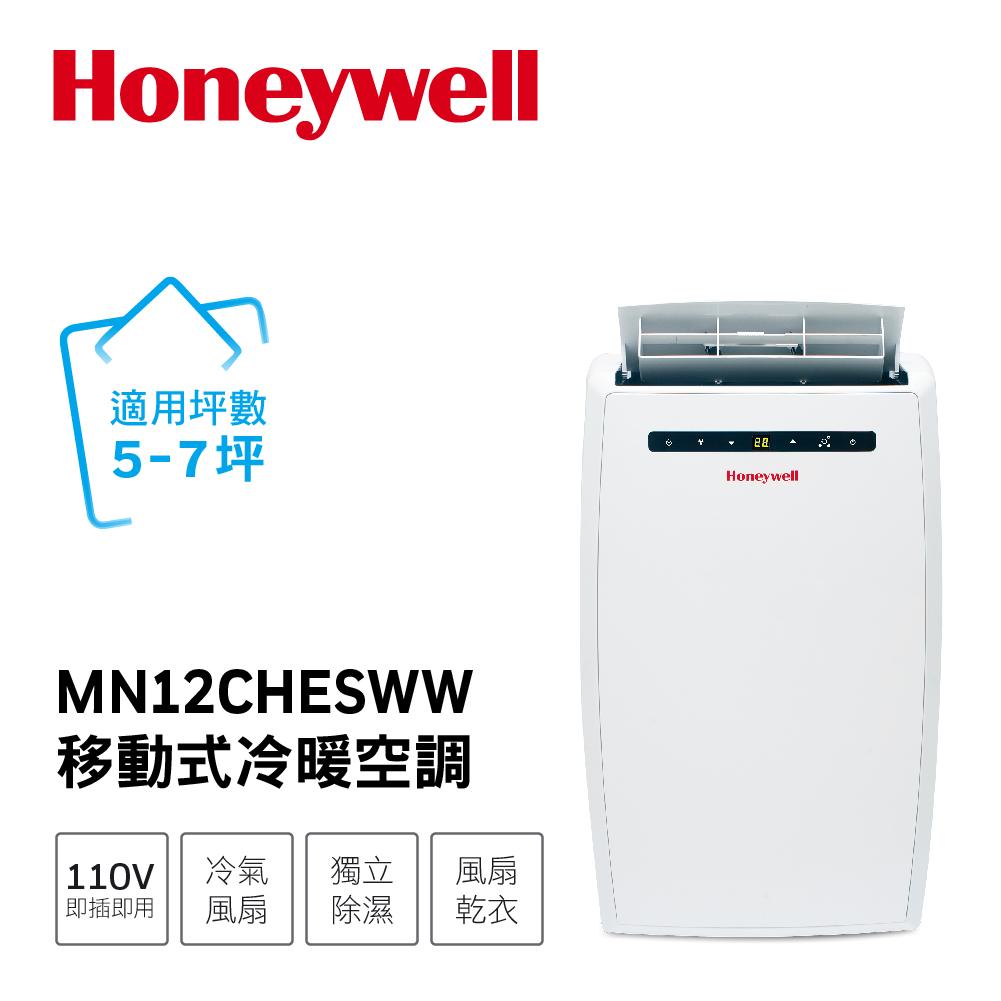 Honeywell移動式冷暖空調