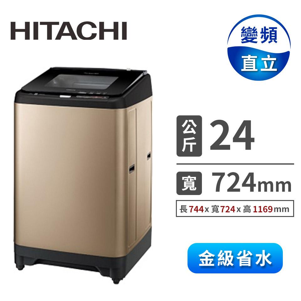 HITACHI 24公斤躍動變頻洗衣機