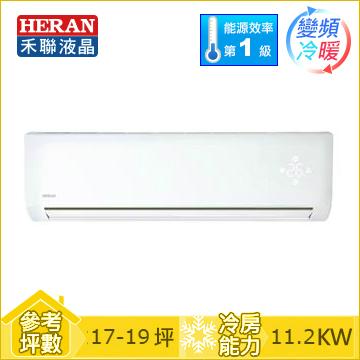 HERAN R410A 一對一變頻冷暖空調HI-N1122H