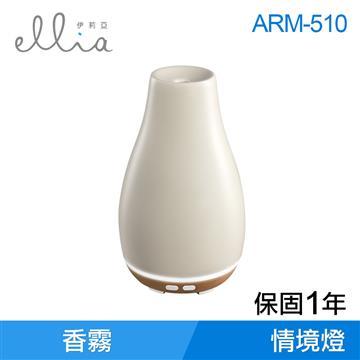 美國 ELLIA 典雅陶瓷香氛水氧機(米色)