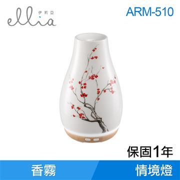 美國 ELLIA 典雅陶瓷香氛水氧機(綻放)