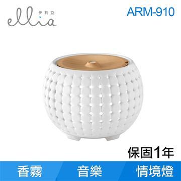 美國 ELLIA 音樂香氛水氧機(白色) ARM-910WT