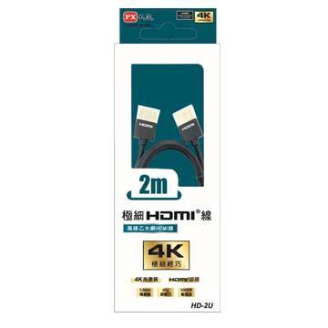 大通 4K超極細高畫質HDMI 2M傳輸線 黑