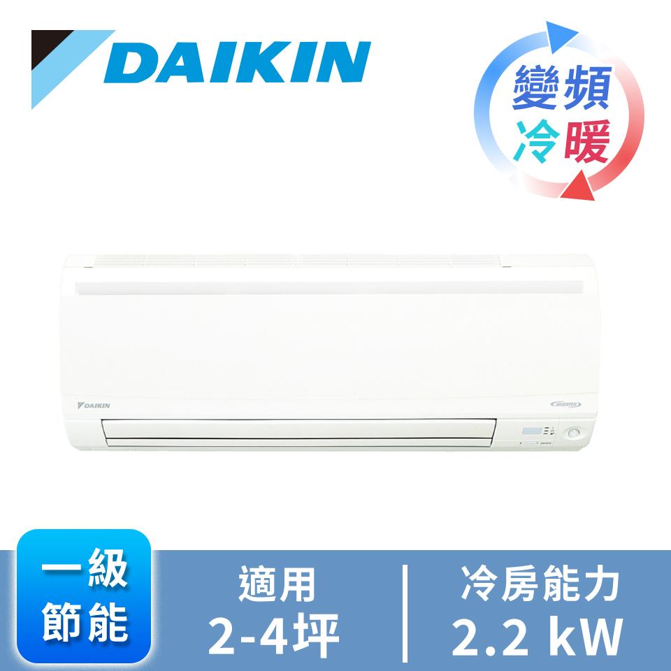 大金DAIKIN R32大關系列 1對1變頻冷暖空調