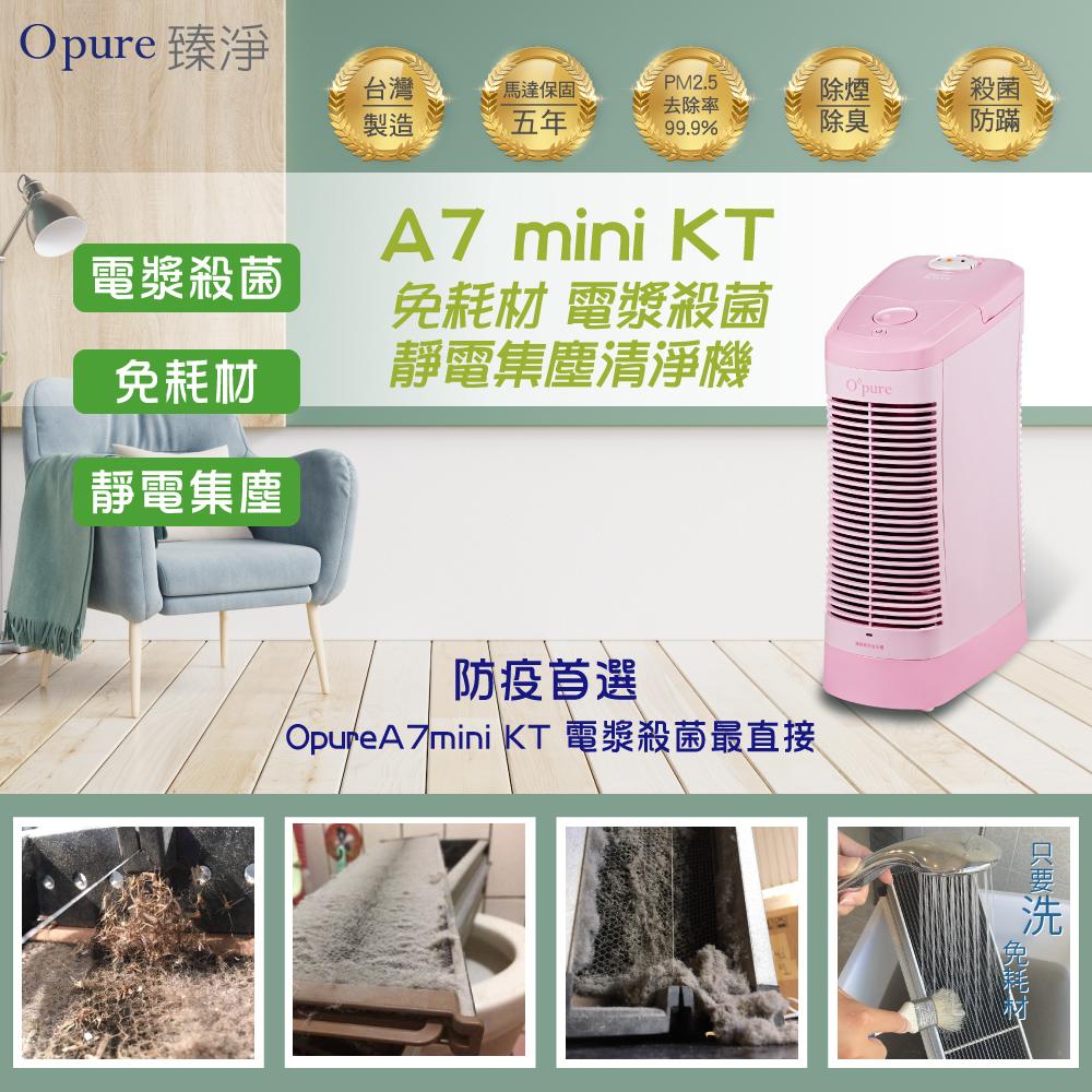 【Opure 臻淨】 A7 mini-KT免耗材靜電集塵空氣清淨機