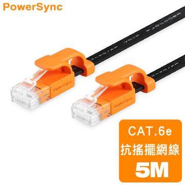 群加CAT6抗搖擺網路扁線-5M