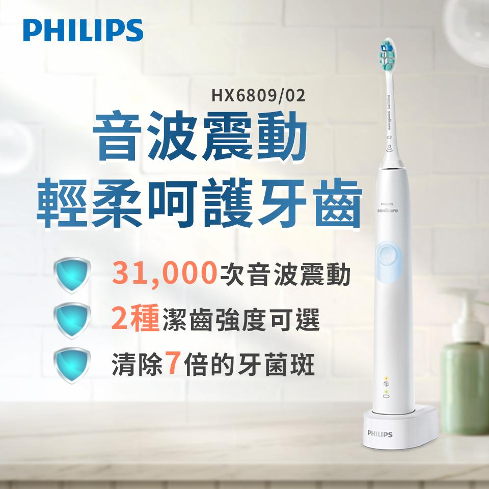 飛利浦Philips Sonicare智能護齦音波震動牙刷