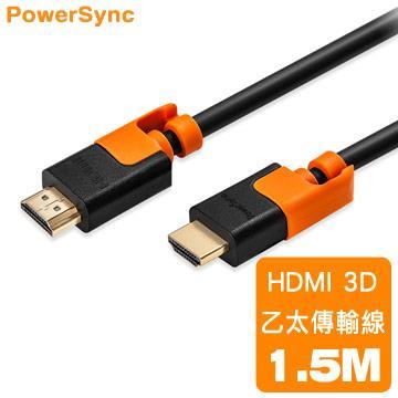 群加 抗搖擺3D數位HDMI傳輸線-1.5M