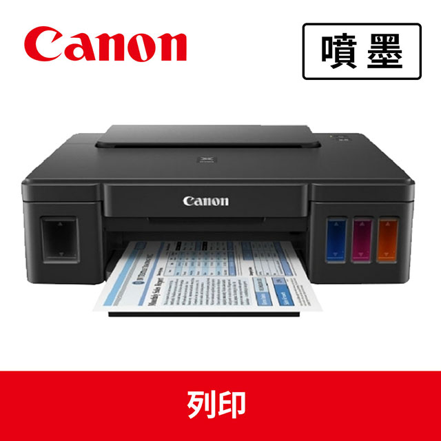佳能Canon PIXMA G1010 原廠大供墨印表機