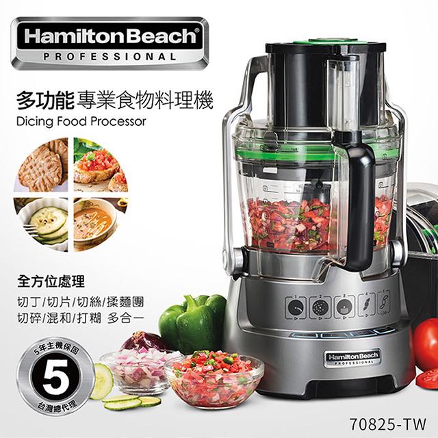 (福利品)Hamilton Beach 多功能專業食物料理機 70825-TW