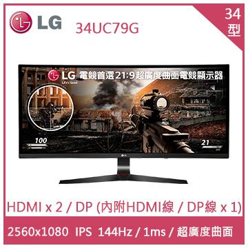 【福利品】【34型】LG 34UC79G 21:9 AH-IPS 曲面LED液晶顯示器