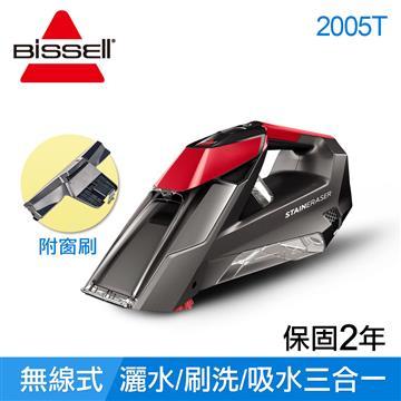 Bissell 手持無線去污清潔機