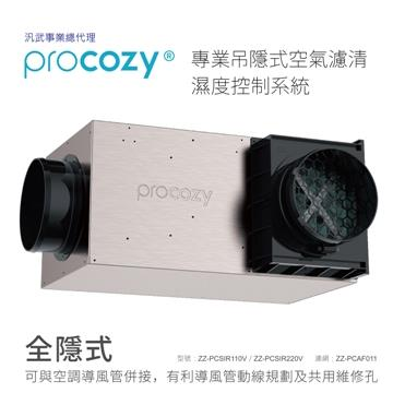 ProCozy 吊隱式智能空氣清淨除濕系統-110V