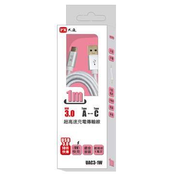 大通 PX Type-C USB 3.0 快充傳輸線 - 1M