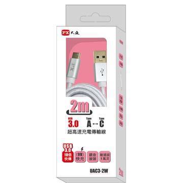 大通 PX Type-C USB 3.0 快充傳輸線 - 2M