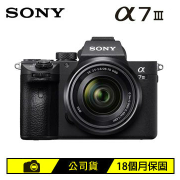 (展示機)索尼SONY ILCE-7M3K高階數位單眼相機KIT