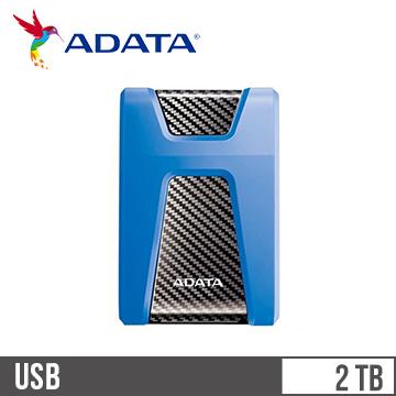 ADATA威剛 2.5吋 2TB 外接行動硬碟 藍 AHD650-2TU31-CBL