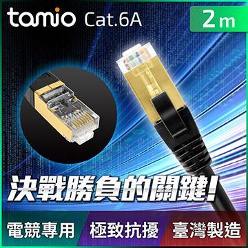 TAMIO Cat6A+短距離高速網路線-2M
