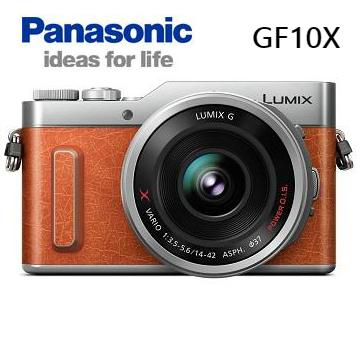 國際牌Panasonic GF10X可交換式鏡頭相機(橘色)