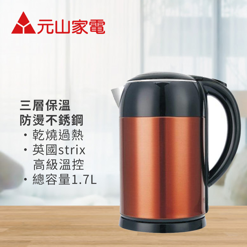 (福利品)元山1.7L雙層不銹鋼快煮壺