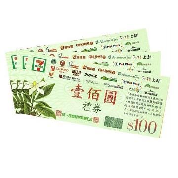 7-11 100元禮券