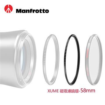 Manfrotto 濾鏡環(FH) XUME磁吸環系列 58mm