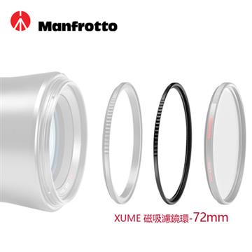 Manfrotto 濾鏡環(FH) XUME磁吸環系列 72mm