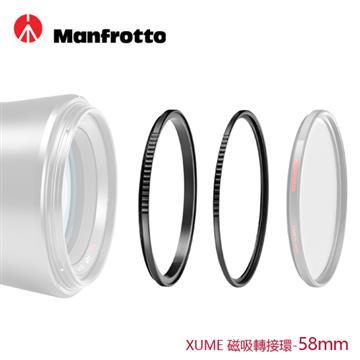 Manfrotto XUME磁吸環組合 58mm (轉接環+濾鏡環)